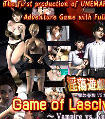 Game of Lascivity OMEGA (The First Volume) -Vampire vs. KungFu Girl-