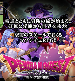 PENIBAN QUEST: Sacrifice to Domina